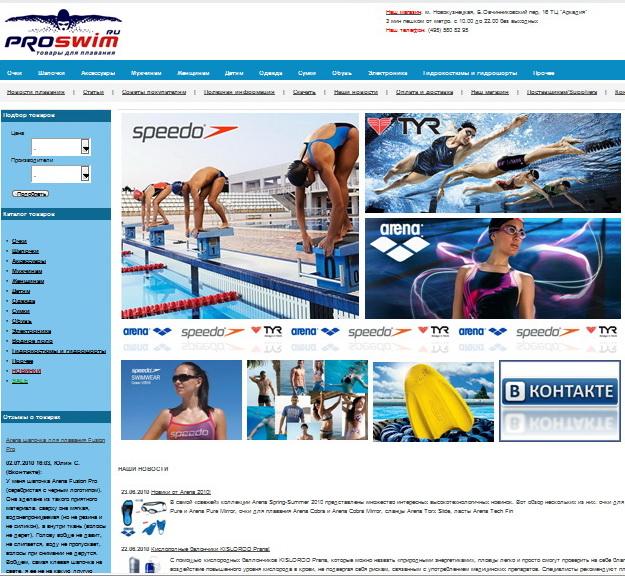 Интернет-магазин для плавания