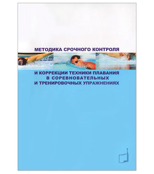 """Книга """"Методика срочного контроля и коррекции техники плавания в соревновательных и тренировочных упражнениях"""""""