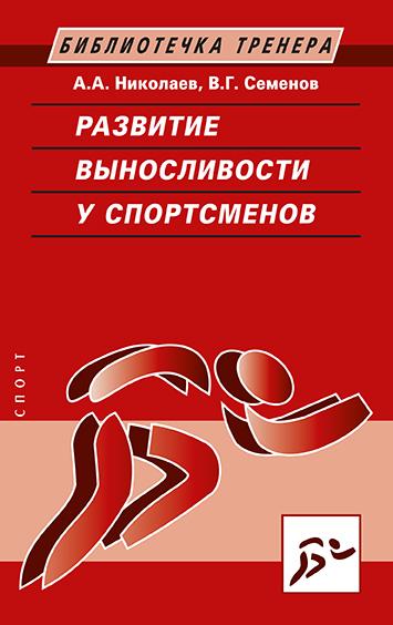 """Книга """"Развитие выносливости у спортсменов"""""""