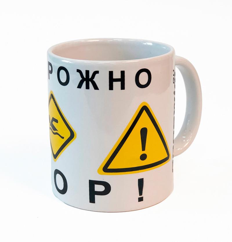 Кружка керамическая Proswim Осторожно Хлор, 480 мл