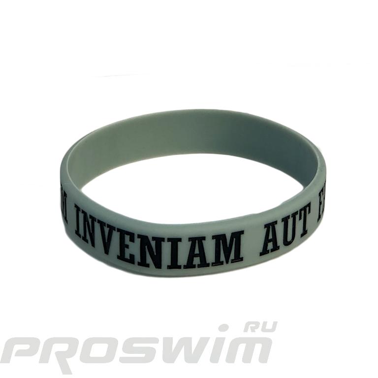 Браслет силиконовый (1 шт) Aut Viam Inveniam, Aut Faciam