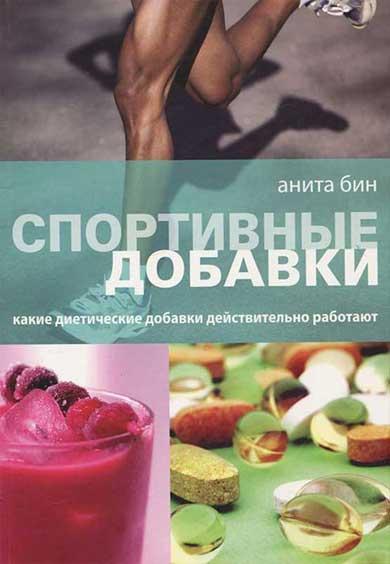 """Книга """"Спортивные добавки. Какие диетические добавки работают"""""""