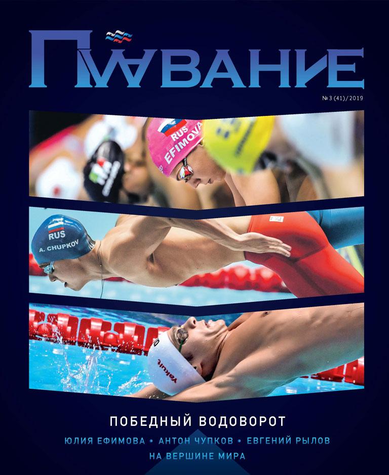 Журнал Плавание Выпуск №3 осень 2019