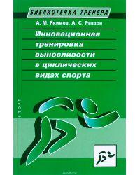 """Книга """"Инновационная тренировка выносливости в циклических видах спорта"""""""