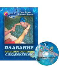 """Книга """"Плавание. Начальное обучение с видеокурсом + CD"""""""