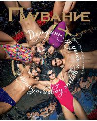 Журнал Плавание Выпуск №1 весна 2019