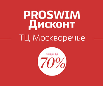 b0de0cdbb787 Не упускайте уникальный шанс купить товары для плавания PROSWIM со скидками  до 70%! В дисконт магазине представлен как ...