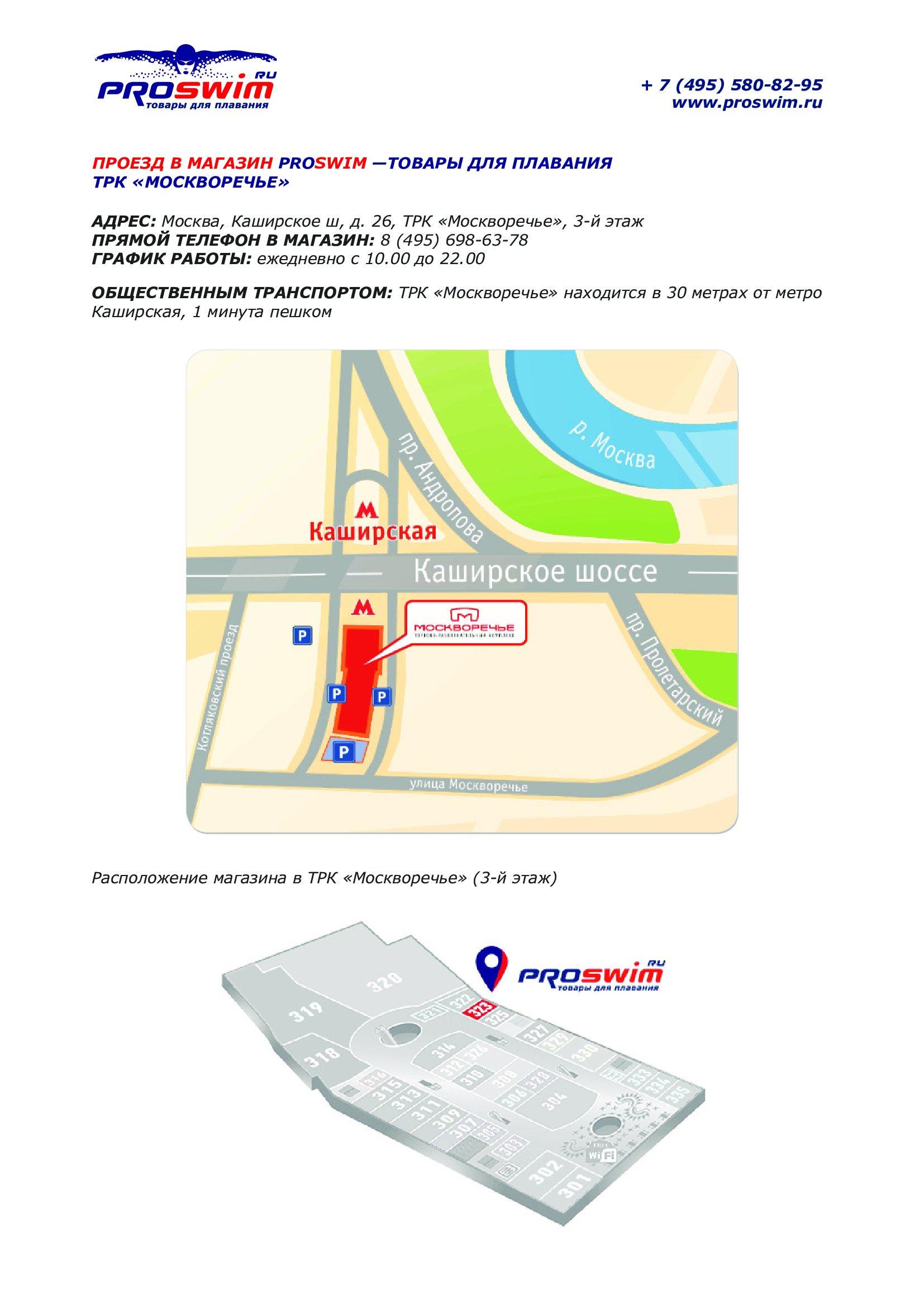 615e96abd77d Интернет-магазин товаров, аксессуаров и одежды для плавания