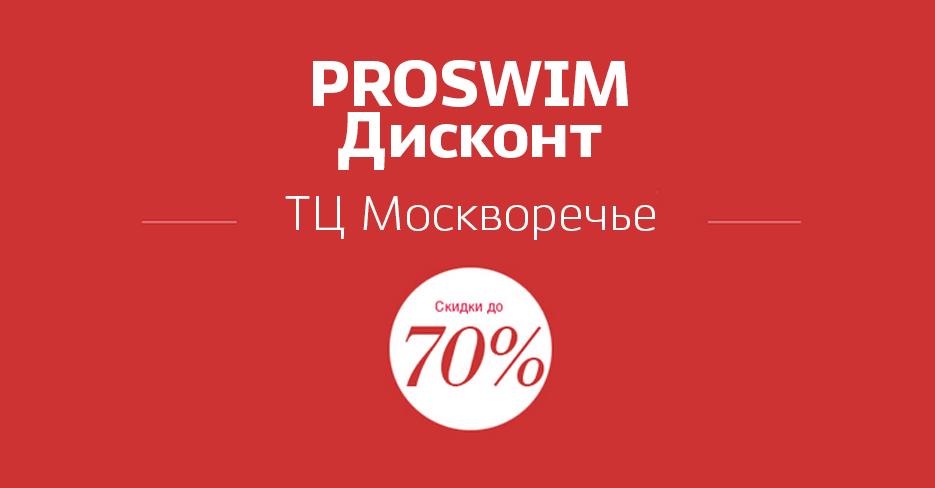2869b85e3a54 PROSWIM-Дисконт открылся в ТЦ