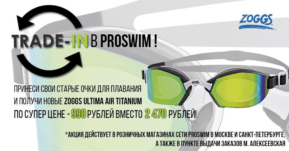 8632bb1c PROSWIM запускает акцию