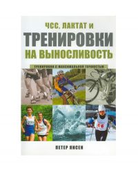 """Книга """"ЧСС, лактат и тренировки на выносливость"""", Петер Янсен"""