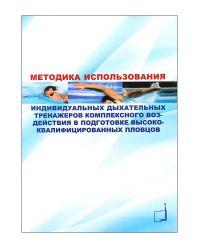 """Книга """"Методика использования индивидуальных дыхательных тренажеров комплексного воздействия в подготовке высококвалифицированных пловцов"""""""