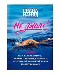 """Книга """"Не дыши!"""", Диана Найяд"""