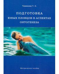 """Книга """"Подготовка юных пловцов в аспектах онтогенеза. Методическое пособие"""""""