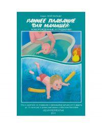 """Книга """"Раннее плавание для малышей: новорожденные и груднички"""""""
