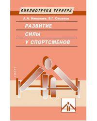 """Книга """"Развитие силы у спортсменов"""""""