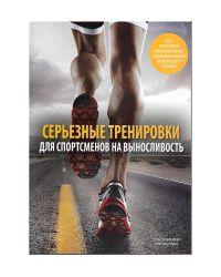 """Книга """"Серьезные тренировки для спортсменов на выносливость. 2-е издание"""", Роб Слимейкер, Рэй Браунинг"""