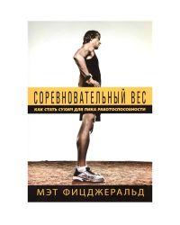 """Книга """"Соревновательный вес: как стать сухим для пика работоспособности"""", Мэт Фицджеральд"""