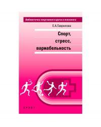 """Книга """"Спорт, стресс, вариабельность"""", Е.А. Гаврилова"""