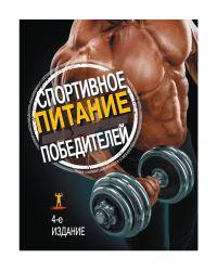 """Книга """"Спортивное питание победителей. 4-е издание"""", Сьюзан Клейнер"""