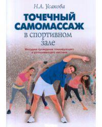 """Книга """"Точечный самомассаж в спортивном зале. Методика проведения тонизирующего и успокаивающего массажа"""""""