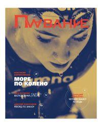 Журнал Плавание Выпуск №1 весна 2021