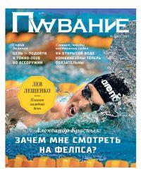 """Журнал """"Плавание"""" Выпуск №1 зима 2017"""