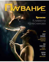 Журнал Плавание Выпуск №1 зима 2018