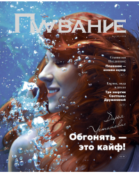 Журнал Плавание Выпуск №2 лето 2018