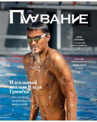 Журнал Плавание Выпуск №2 лето 2019
