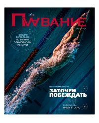 Журнал Плавание Выпуск №2 лето 2021