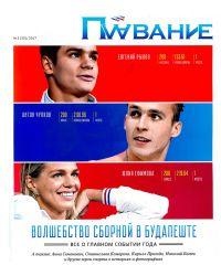 """Журнал """"Плавание"""" Выпуск №3 лето 2017"""