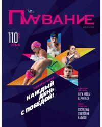 Журнал Плавание Выпуск №3 осень 2018