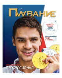 Журнал Плавание Выпуск №3 осень 2021