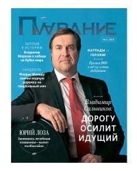 """Журнал """"Плавание"""" Выпуск №4 осень 2016"""