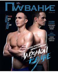 Журнал Плавание Выпуск №4 осень 2018