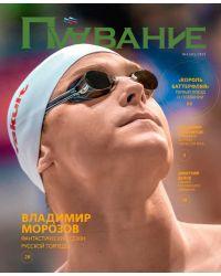 Журнал Плавание Выпуск №4 зима 2019